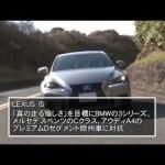 【LEXUS IS】レクサスIS プロトタイプ インプレッション