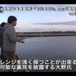 大野ゆうき監修ミノー「モルモ80」(仮称)開発秘話