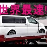 世界最強のミニバン現る! 最速エルグランド!  world fastest minivan