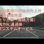 岡山県浅口市金光町上竹 山陽自動車道上り方面 Hシステムオービス