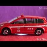 TOMICA MAZDA MPV 消防指揮車スペシャルコレクション