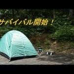 釣(ツ)ーリングin新潟~なんちゃってサバイバル編~ 新潟県大池憩いの森