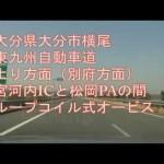 大分県大分市横尾 東九州自動車道上り方面 ループコイル式オービス