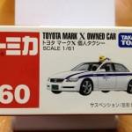 トミカ トヨタ マークX 個人タクシー 開封