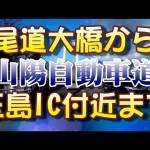 【走行動画】【広島県】【尾道市】尾道大橋から山陽自動車道玉島IC付近まで【岡山県】【玉島市】