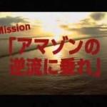 日産エクストレイル NO LIMIT PROJECT/サーフィン ザ・ポロロッカ