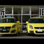【ZC32S】比較(ZC32S vs ZC31S)豊橋豊川スズキアリーナユタカ|SWIFTSPORT