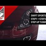 スズキ スイフトスポーツ[ZC31S] モンスタースポーツ  NX16 エンジン チューニング[MONSTER SPORT Suzuki swift ZC31s Eg Tuning]