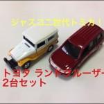 (トミカ) ジャスコ2世代トミカ ランドクルーザー2台セット開封