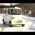 電気自動車 雪上走行実証レポート(MINICAB-MiEV、i-MiEV)
