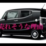 Honda N Box Slash 発表 この車がヒットする理由