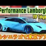 LB Performance VIP Tokyo Lamborghini Tour リバティーウォークのランボルギーニ・ムルシエラゴで東京ドライブツアー Steve's POV スティーブ的視点