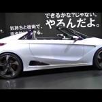 新型ダイハツコペンとホンダS660 軽自動車スポーツ 2シーター オープンを比較してみた動画 東京オートサロン2014