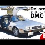 あのデロリアンDMC-12を魔改造でEV化(電気自動車)した猛者がいた