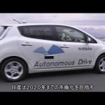 高速道路で自動運転の実証実験、神奈川県と日産自動車/神奈川新聞(カナロコ)