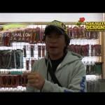 HIDE SHALLOW 小沼正弥によるハイドシャローの解説動画