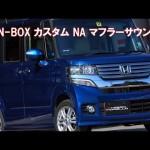 ホンダ N-BOX カスタムNA マフラーサウンド JF1 ロッソモデロ COLBASSO NA2