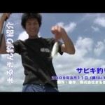釣り初心者の方用【サビキ釣り】仕掛けのセット仕方