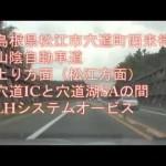 島根県松江市穴道町西来待 山陰自動車道上り方面 LHシステムオービス