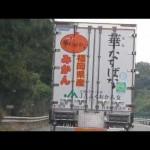 白木運送 福岡 JA福岡八女 中国自動車道上り王司付近走行中