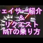 チェイサー ツアラーV 紹介 MT乗り方?