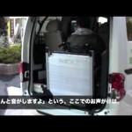 月刊自家用車web「日産NV200バネットチェアキャブ」試乗