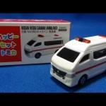 ハッピーセットトミカ 日産 NV350キャラバン 救急車