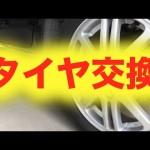 タイヤ交換 タント・エグゼ L455S