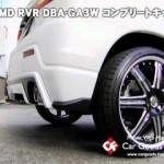 【CGF】DAMD ダムド  RVR DBA-GA3W コンプリートキット