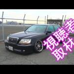 17マジェスタ 鬼キャン VIP Car 車高短! 取材シリーズ!Vol.25 (TOYOTA CROWN MAJESTA Low slung car Japanese VIP )