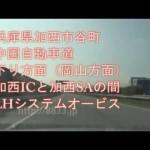 兵庫県加西市谷町 中国自動車道下り方面 LHシステムオービス