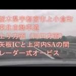 栃木県宇都宮市上小倉町 東北自動車道上り方面 レーダー式オービス