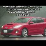 マツダ新型アクセラ・マツダスピード/MAZDA3MPS