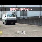【ガナドール公式】 ハイエース/レジアスエースバン TRH200V マフラーサウンド ME-041S