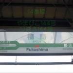 福島駅 新幹線ホーム発車メロディー 「栄冠は君に輝く」