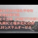 福井県吉田郡永平寺町 北陸自動車道上り方面 LHシステムオービス
