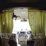 ミニバン改造・車中泊仕様車 居住編