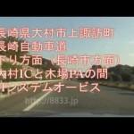 長崎県大村市上諏訪町 長崎自動車道下り方面 Hシステムオービス