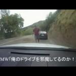 峠でBMWの後ろにアクセラで付いたら怒られた件。ドライブレコーダー