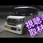 N-BOX  取材シリーズ!