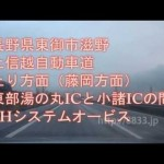 長野県東御市滋野 上信越自動車道上り方面 LHシステムオービス
