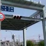 パナマ運河式水門下関漁港閘門(こうもん)自動車の通れる時間Panama Canal