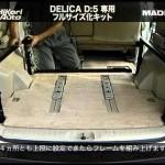 デリカD:5 フルサイズ化キット装着手順