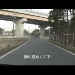 【裏道車載動画】常磐自動車道谷田部IC~イオンモールつくば 高速の脇道