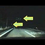 愛媛県西条市氷見丁 松山自動車道下り方面 レーダー式オービス