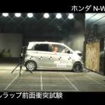 自動車アセスメント:ホンダN-WGN:フルラップ前面衝突試験