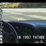 1997年最高速340Km棚沢ポルシェ911ターボ谷田部byプロモデット