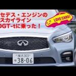 【ダイムラーエンジンの】日産スカイライン200GT-tに乗った!