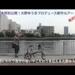 大野ゆうきプロデュースルアー第2弾!テスト風景ショートムービー