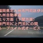 福岡県北九州市門司区伊川 九州自動車道上り方面 ループコイル式オービス